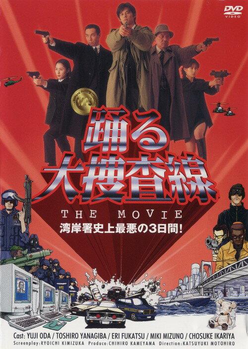 【中古】踊る大捜査線 THE MOVIE/織田裕二DVD/邦画アクション