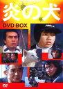 【中古】炎の犬 BOX 【DVD】/夏江麻岐DVD/邦画TV