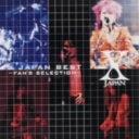 【中古】X JAPAN BEST〜FAN'S SELECTION〜/X JAPANCDアルバム/邦楽