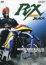 【中古】1.仮面ライダーBLACK RX 【DVD】/倉田てつをDVD/特撮