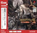 【中古】悪魔城ドラキュラX 〜月下の夜想曲〜 PSoneBooksソフト:プレイステーションソフト/アクション・ゲーム