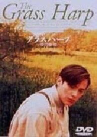 【中古】グラスハープ 草の竪琴 【DVD】/エドワード・ファーロングDVD/洋画青春・スポーツ