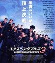 【中古】エクスペンダブルズ 3 ワールドミッション/シルベスター・スタローンブルーレイ/洋画アクション