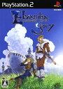 【中古】エルヴァンディアストーリーソフト:プレイステーション2ソフト/シミュレーション・ゲーム