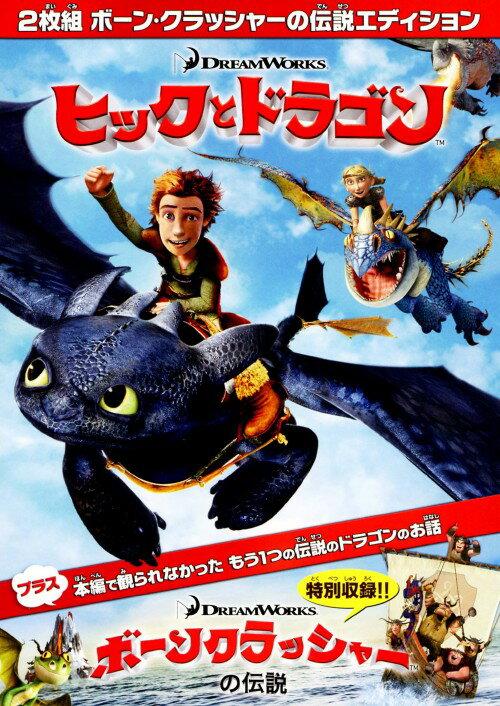 【中古】ヒックとドラゴン ボーンクラッシャーの伝説ED 【DVD】/ジェイ・バルチェル