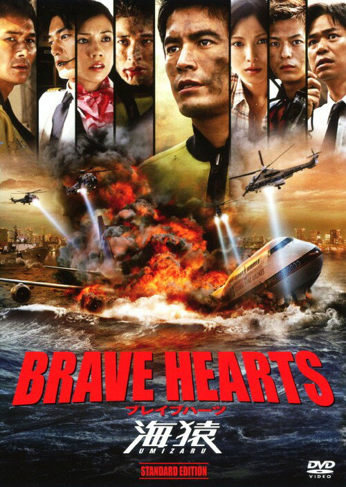 【中古】BRAVE HEARTS 海猿 スタンダード・エディション/伊藤英明DVD/邦画ドラマ