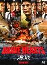 【中古】BRAVE HEARTS 海猿 スタンダード・ED 【DVD】/伊藤英明DVD/邦画ドラマ