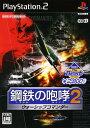 【中古】鋼鉄の咆哮2 〜ウォーシップコマンダー〜 KOEI The Bestソフト:プレイステーション2ソフト/アクション・ゲーム