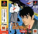 【中古】クロス探偵物語1 〜前編〜 Major Waveソフト:プレイステーションソフト/アドベンチャー・ゲーム