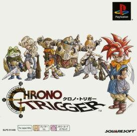 【中古】クロノ・トリガー PSoneBooksソフト:プレイステーションソフト/ロールプレイング・ゲーム