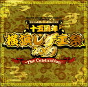 【中古】横浜レゲエ祭2009のテーマ〜TheCelebration〜(DVD付)/オムニバスCDアルバム/邦楽