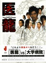【中古】医龍 Team Medical Dragon BOX 【DVD】/坂口憲二DVD/邦画TV