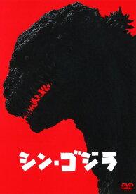 【中古】シン・ゴジラ 【DVD】/長谷川博己DVD/邦画SF