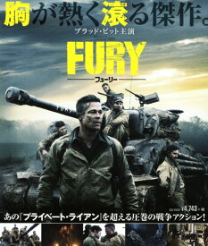 【中古】フューリー (2014) 【ブルーレイ】/ブラッド・ピットブルーレイ/洋画戦争