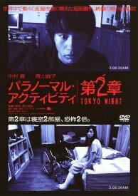【中古】パラノーマル・アクティビティ 第2章 TOKYO NIGHT 【DVD】/中村蒼DVD/邦画ホラー
