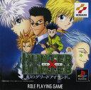 【中古】HUNTER×HUNTER 〜幻のグリードアイランド〜ソフト:プレイステーションソフト/ロールプレイング・ゲーム