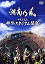 【中古】湘南乃風/十周年記念 横浜スタジアム伝説/湘南乃風DVD/映像その他音楽