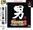 【中古】爆走 デコトラ伝説2 PlayStation the Bestソフト:プレイステーションソフト/モータースポーツ・ゲーム