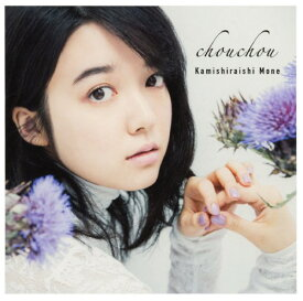 【中古】chouchou/上白石萌音CDアルバム/邦楽