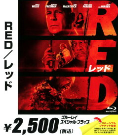 【中古】RED/レッド 【ブルーレイ】/ブルース・ウィリスブルーレイ/洋画アクション