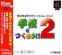 【中古】学校をつくろう!!2 PSoneBooksソフト:プレイステーションソフト/シミュレーション・ゲーム
