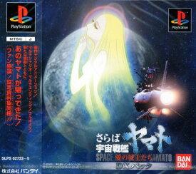 【中古】さらば宇宙戦艦ヤマト 愛の戦士たち DXパック (限定版)ソフト:プレイステーションソフト/シミュレーション・ゲーム
