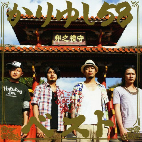 【中古】かりゆし58ベスト/かりゆし58CDアルバム/邦楽