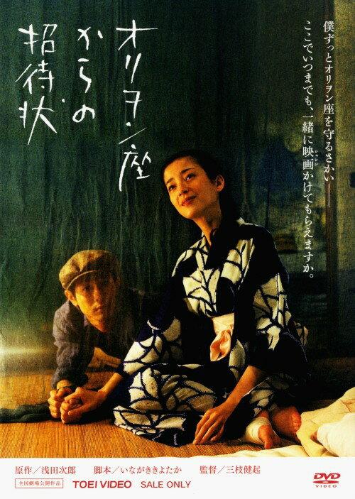 【中古】オリヲン座からの招待状/宮沢りえDVD/邦画ラブロマンス