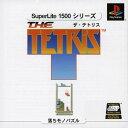 【中古】ザ・テトリス SuperLite 1500ソフト:プレイステーションソフト/パズル・ゲーム