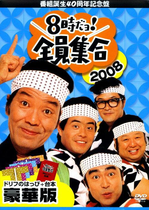 【中古】初限)8時だョ!全員集合 2008 BOX 【DVD】/ザ・ドリフターズDVD/邦画バラエティ