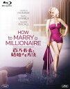 【中古】百万長者と結婚する方法 (1953) 【ブルーレイ】/マリリン・モンローブルーレイ/洋画クラシック