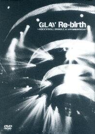 【中古】GLAY/Re-birth ROCK N ROLL SWINDLE at… 【DVD】/GLAYDVD/映像その他音楽