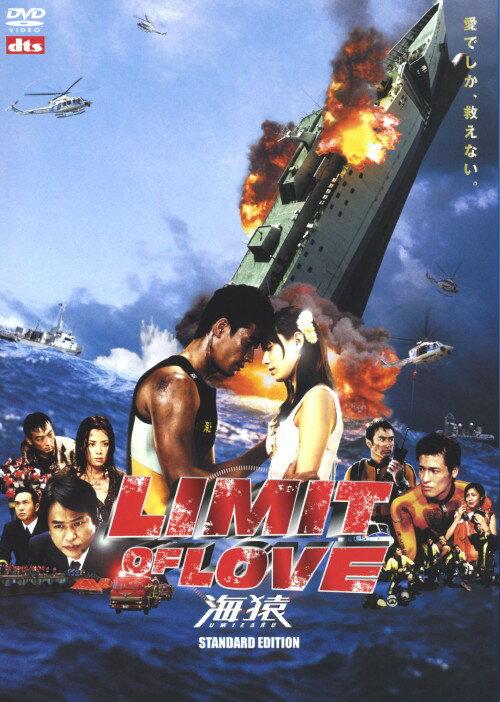 【中古】LIMIT OF LOVE 海猿 スタンダードエディション/伊藤英明DVD/邦画ドラマ