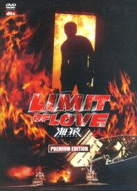 【中古】LIMIT OF LOVE 海猿 プレミアム・ED 【DVD】/伊藤英明DVD/邦画ドラマ