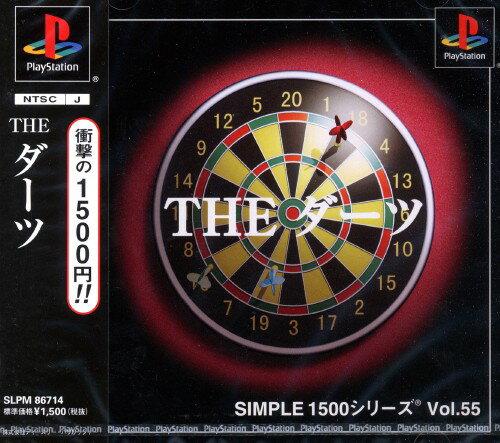 【中古】THE ダーツ SIMPLE1500シリーズ Vol.55ソフト:プレイステーションソフト/スポーツ・ゲーム