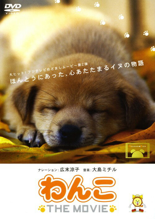 【中古】わんこ THE MOVIEDVD/邦画ファミリー&動物