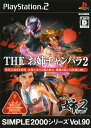 【中古】THE お姉チャンバラ2 SIMPLE2000シリーズ Vol.90ソフト:プレイステーション2ソフト/アクション・ゲーム