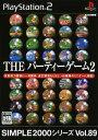 【中古】THE パーティーゲーム2 SIMPLE2000シリーズ Vol.89ソフト:プレイステーション2ソフト/その他・ゲーム