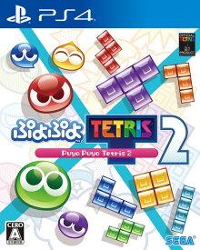 【中古】ぷよぷよテトリス 2ソフト:プレイステーション4ソフト/パズル・ゲーム