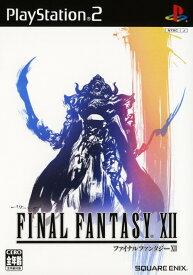 【中古】ファイナルファンタジーXIIソフト:プレイステーション2ソフト/ロールプレイング・ゲーム