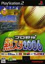【中古】プロ野球 熱スタ2006ソフト:プレイステーション2ソフト/スポーツ・ゲーム