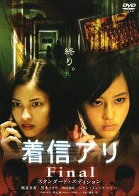 【中古】着信アリ Final スタンダード・ED (完) 【DVD】/堀北真希DVD/邦画ホラー