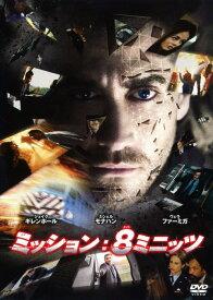 【中古】ミッション:8ミニッツ 【DVD】/ジェイク・ギレンホールDVD/洋画アクション
