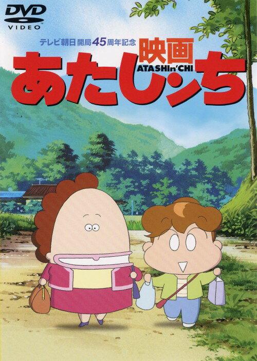 【中古】映画 あたしンち DVD/渡辺久美子DVD/キッズ
