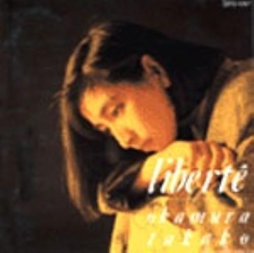 【中古】liberte/岡村孝子