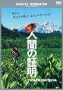 【中古】人間の証明 (1977) デジタル・リマスター版/松田優作DVD/邦画サスペンス