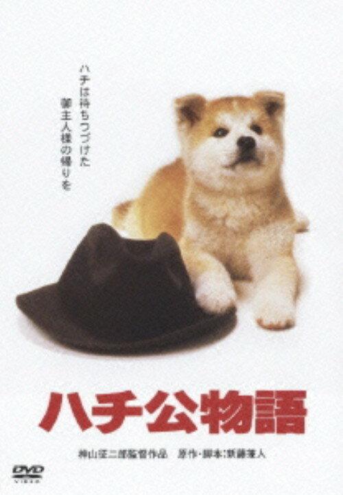 【中古】ハチ公物語/仲代達矢DVD/邦画ファミリー&動物