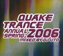 【中古】QUAKE TRANCE ANNUAL SPRING 2006/オムニバスCDアルバム/洋楽クラブ/テクノ