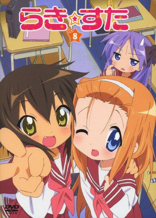 【中古】らき☆すた 8 <初回限定版>/平野綾DVD/OVA