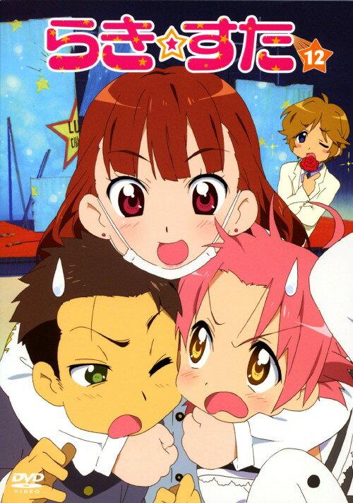 【中古】らき☆すた 12 <初回限定版>/平野綾DVD/OVA